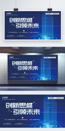 蓝色创新思维引领未来展板