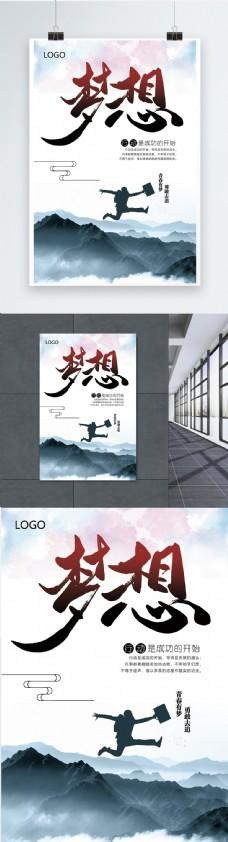 创意梦想企业文化海报