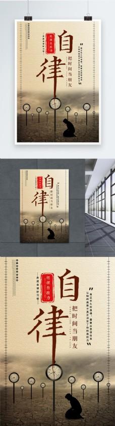 自律企业文化海报