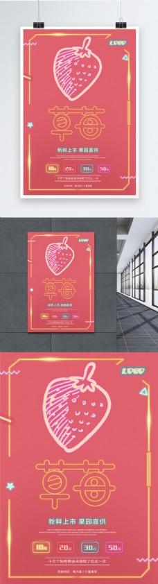 草莓霓虹灯促销海报