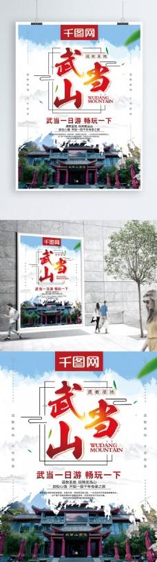 中国风武当山海报