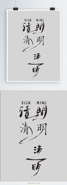 二十四节气之清明水墨艺术字