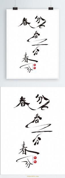二十四节气之春分水墨艺术字