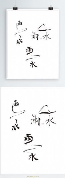 二十四节气之雨水水墨艺术字