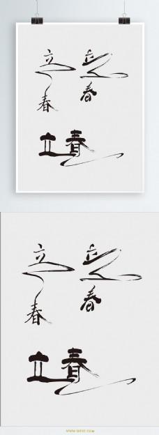 二十四节气之立春水墨艺术字