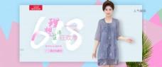 天猫618中老年女装首页大图海报粉色减龄