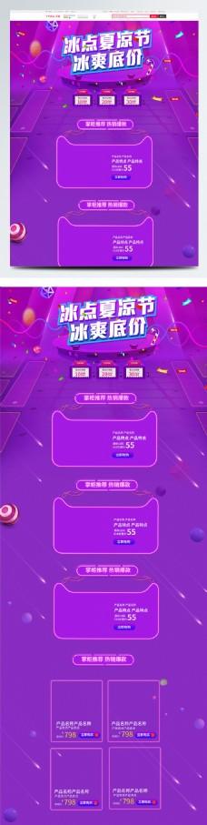 紫色电器电商促销夏凉节淘宝首页促销模板