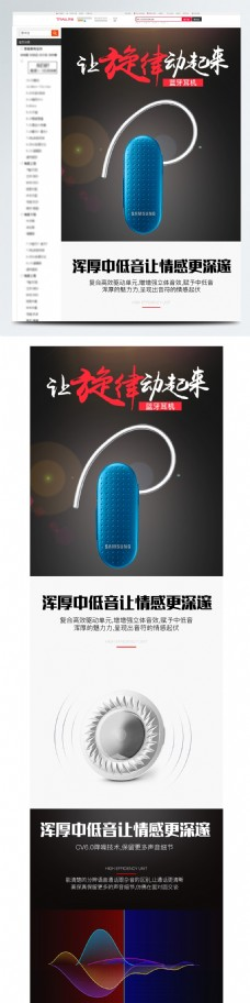 3C数码手机蓝牙耳机活动详情页模板设计