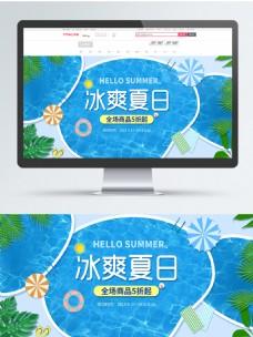 卡通游泳池夏季冰爽夏日电器电商海报