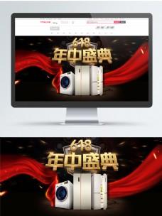 618年中盛典淘宝天猫banner