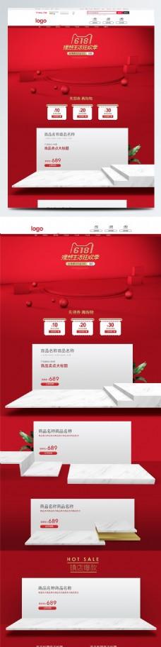 红色喜庆618活动页面