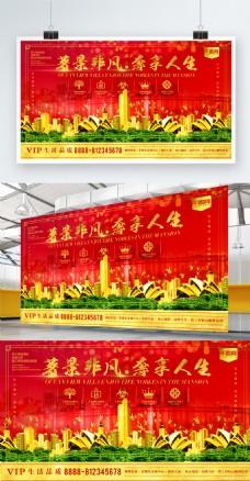 红色高端建筑地产商业展板