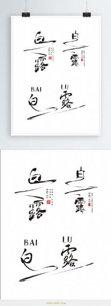 二十四节气之白露水墨艺术字