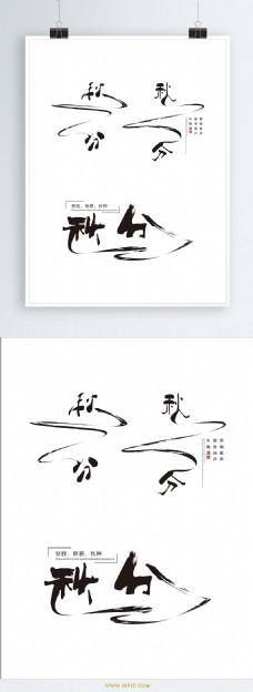 二十四节气之秋分水墨艺术字