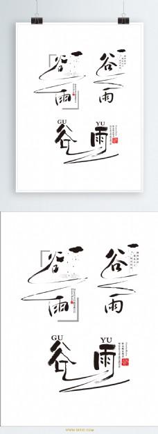 二十四节气之谷雨水墨艺术字