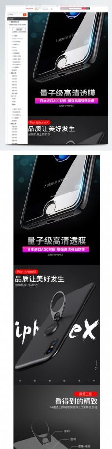 3C数码手机苹果安卓钢化膜高点击率详情页