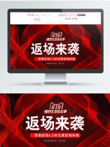 炫酷红色丝带大气618返场狂欢季促销海报