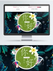 夏季数码家电化妆品风格促销海报
