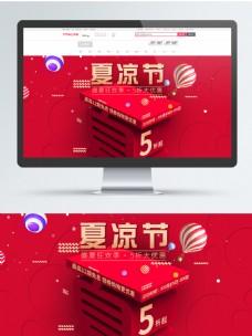 夏凉节红色促销大型活动海报