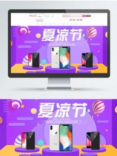 夏凉节促销数码家电风格大型氛围活动海报