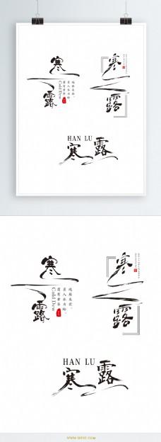 二十四节气之寒露水墨艺术字