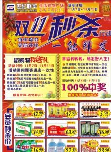 超市雙11海報