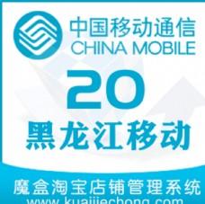 中国移动主图直通车