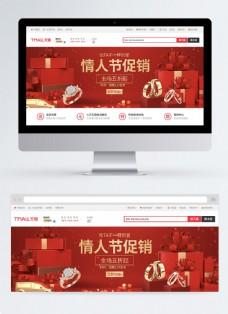红色大气情人节淘宝天猫banner