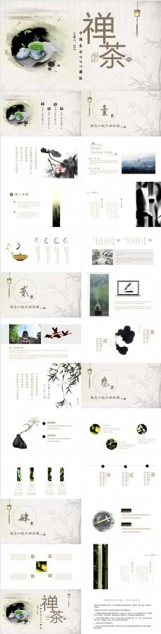 中国风禅茶产品宣传PPT模板