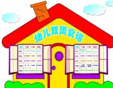 幼儿园食谱