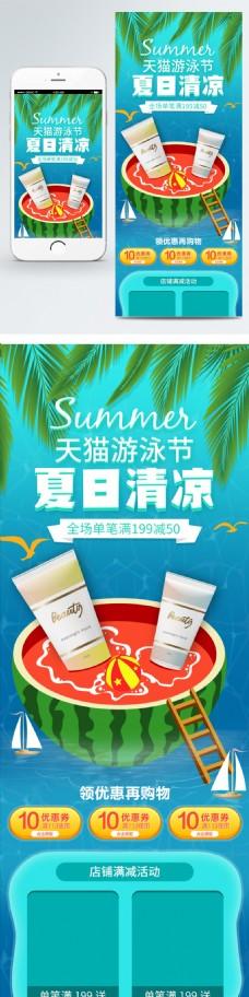 电商淘宝天猫游泳节夏季促销西瓜椰树首页