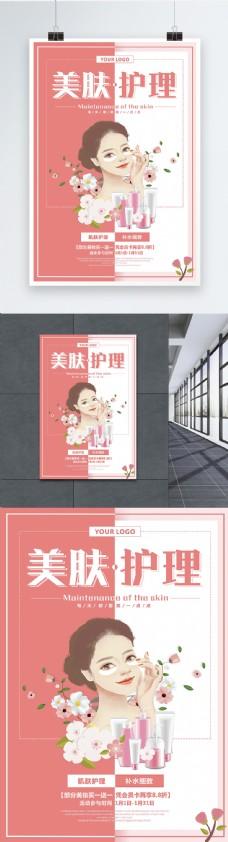粉色清新手绘护肤品套装海报