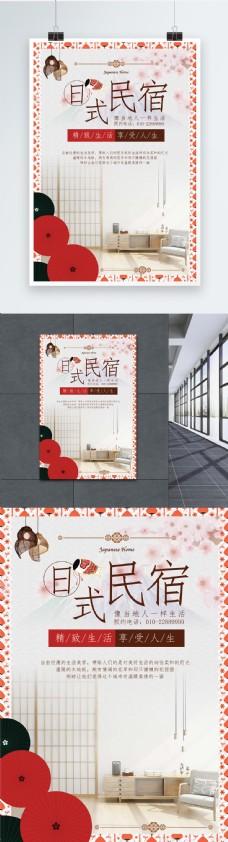 日本旅游民宿海报