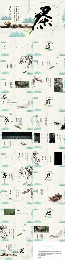 中国风茶文化企业宣传PPT模板