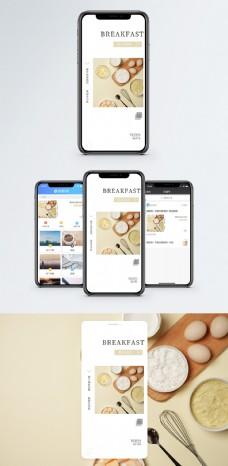 早餐手机海报配图