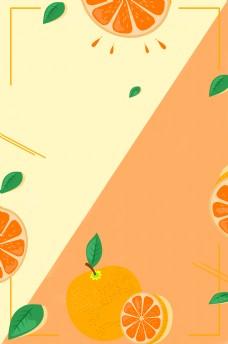 橘子片水果橙汁广告背景