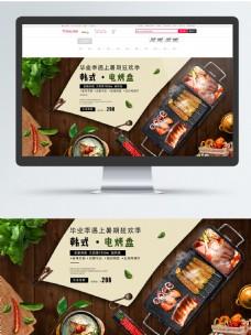 毕业季烤盆韩式电烤盆俯视海报