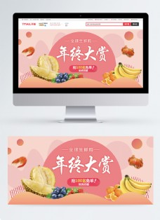 淘宝水果生鲜海报banner