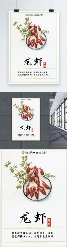 麻辣小龙虾海报