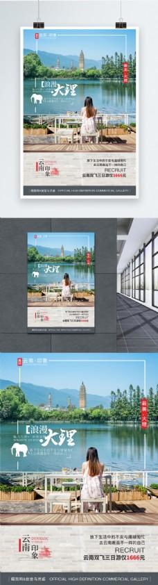 云南大理崇圣寺旅游海报