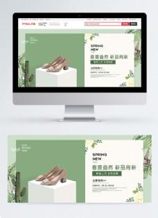 绿色清新春季女鞋促销淘宝banner
