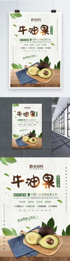 清新淡雅牛油果水果海报