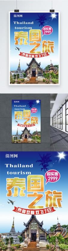 泰国双飞7日游海报