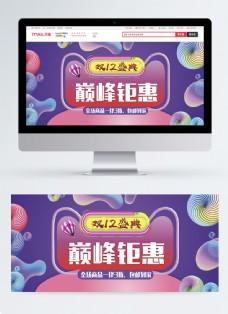 双12爆款淘宝banner