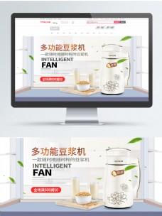 淘宝天猫多功能豆浆机海报设计