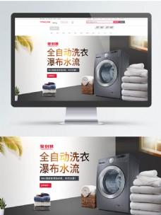 淘宝天猫简约大气风格全自动洗衣机海报模板