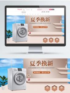 淘宝天猫简约家居场景家电洗衣机海报模板