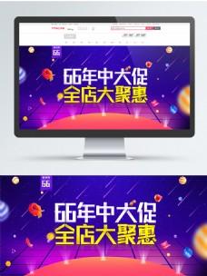 66年中大促数码电器海报banner