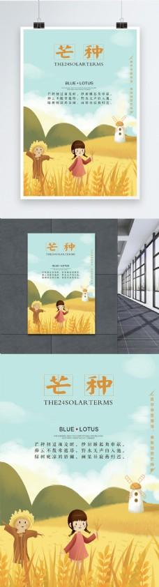 插画风芒种24节气海报