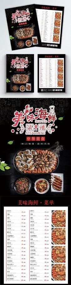 海鲜餐厅宣传单
